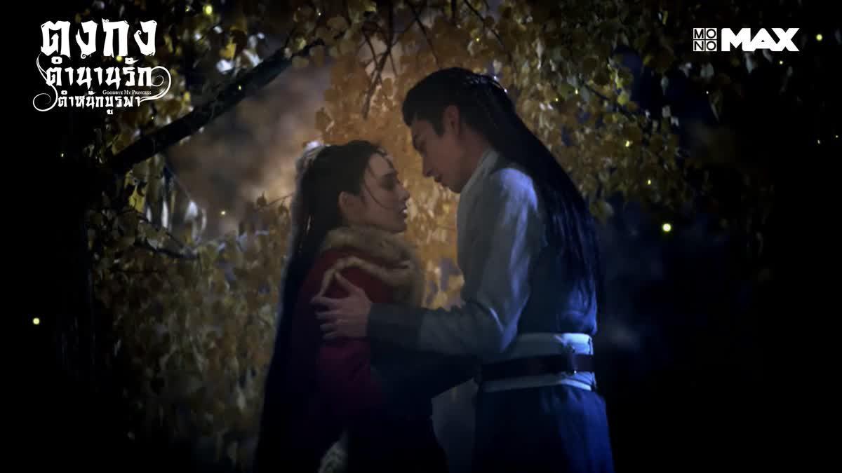 จูบแสนหวาน | Goodbye My Princess ตงกง ตำนานรักตำหนักบูรพา