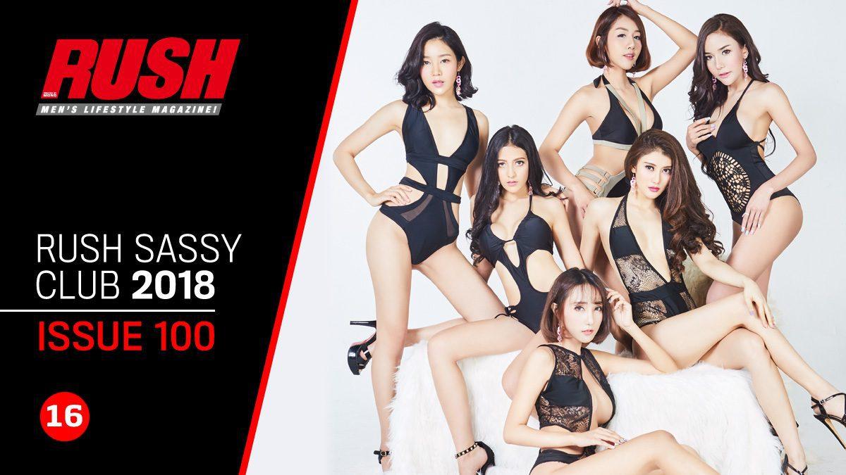 เต็มอิ่มกับ 6 สาว RUSH 2018 ชุดที่ 2 เด็ดมาก Issue 100