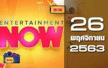 Entertainment Now 26-11-63