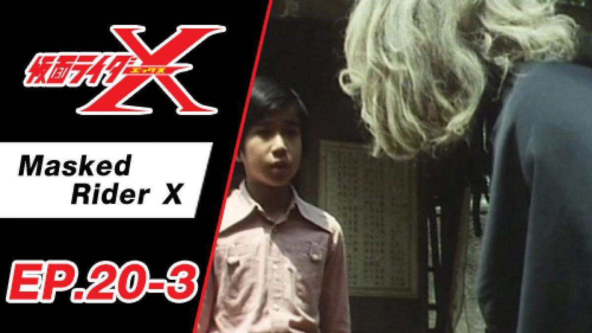 Masked Rider X ตอนที่ 20-3