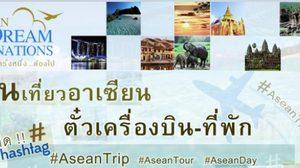 ลุ้น! เที่ยวอาเซียนฟรี ตั๋วเครื่องบิน-ที่พัก แค่ติด Hashtag #