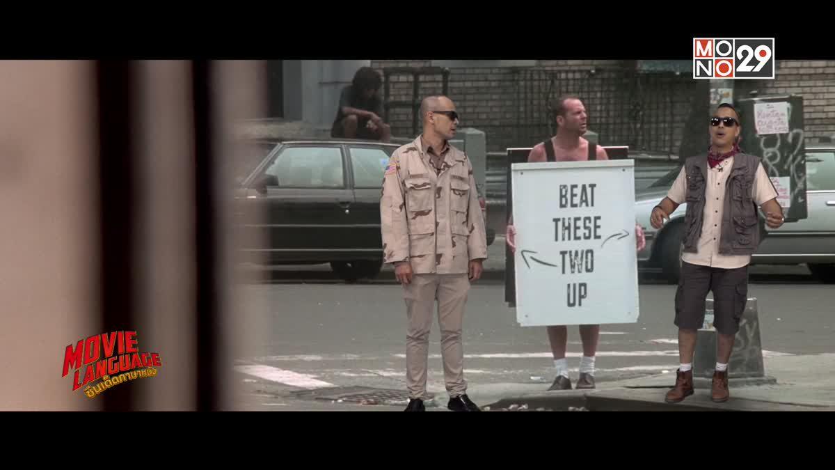 Movie Language ซีนเด็ดภาษาหนัง จากภาพยนตร์เรื่อง Die Hard 3