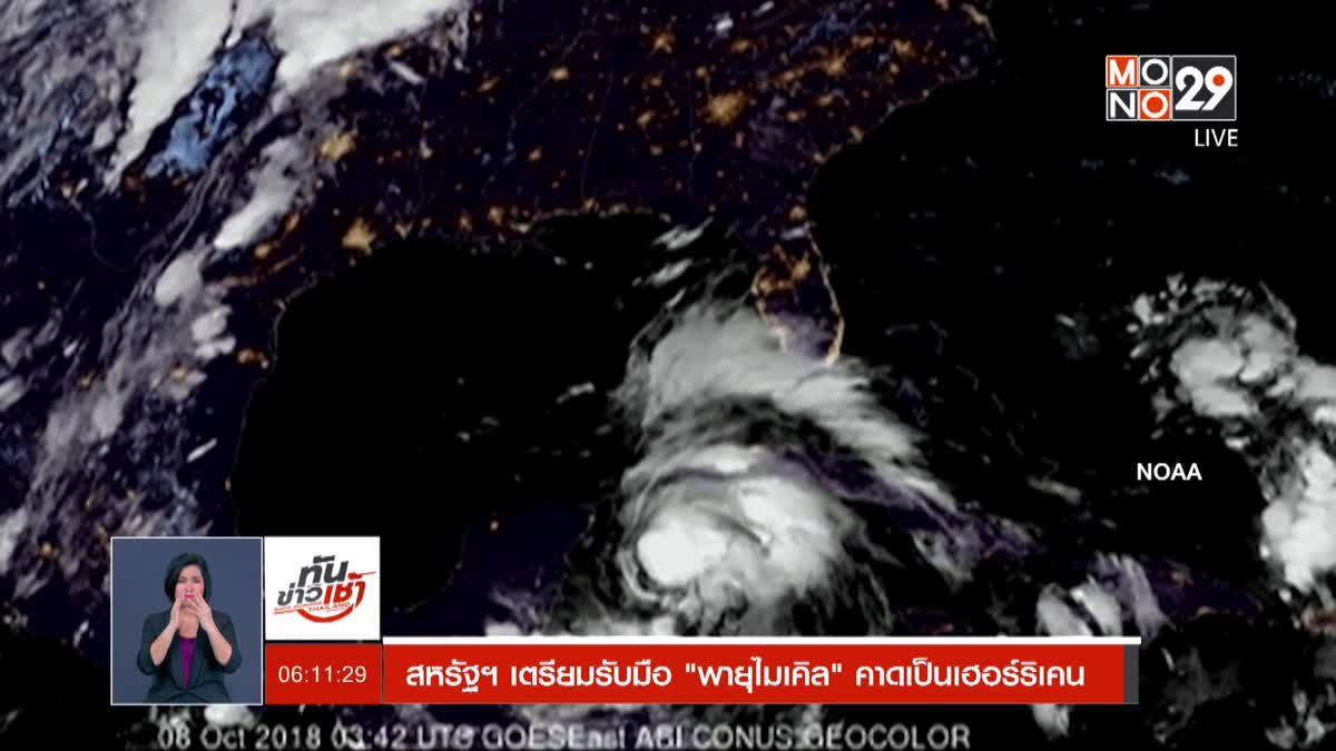 """สหรัฐฯ เตรียมรับมือ """"พายุไมเคิล"""" คาดเป็นเฮอร์ริเคน"""