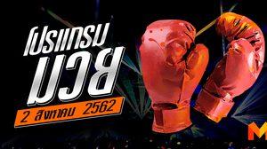 โปรแกรมมวยไทย วันศุกร์ที่ 2 สิงหาคม 2562