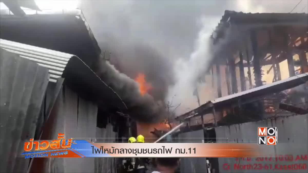 ไฟไหม้กลางชุมชนรถไฟ กม.11