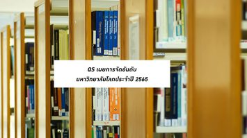 QS เผยการจัดอันดับมหาวิทยาลัยโลกประจำปี 2565