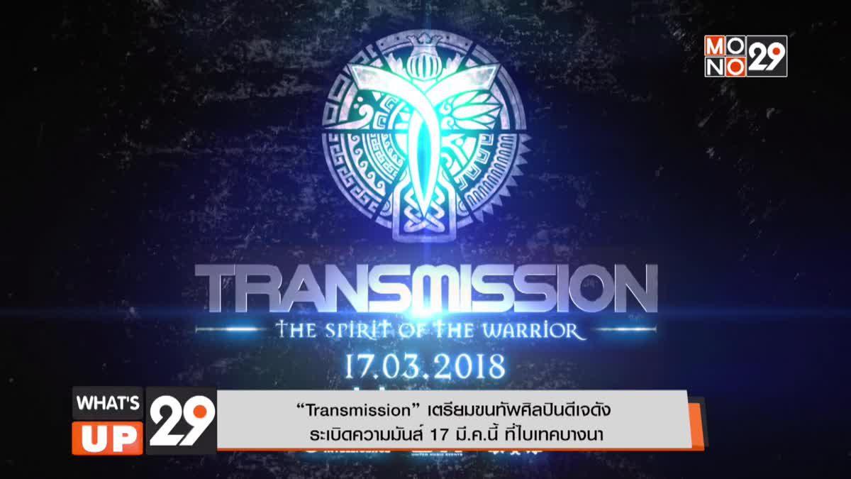 """Transmission"" เตรียมขนทัพศิลปินดีเจดังระเบิดความมันส์ 17 มี.ค.นี้ ที่ไบเทคบางนา"
