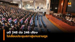 มติ 248 ต่อ 246 เสียง ไม่เลื่อนประชุมโหวต ประธาน-รองประธานสภาฯ