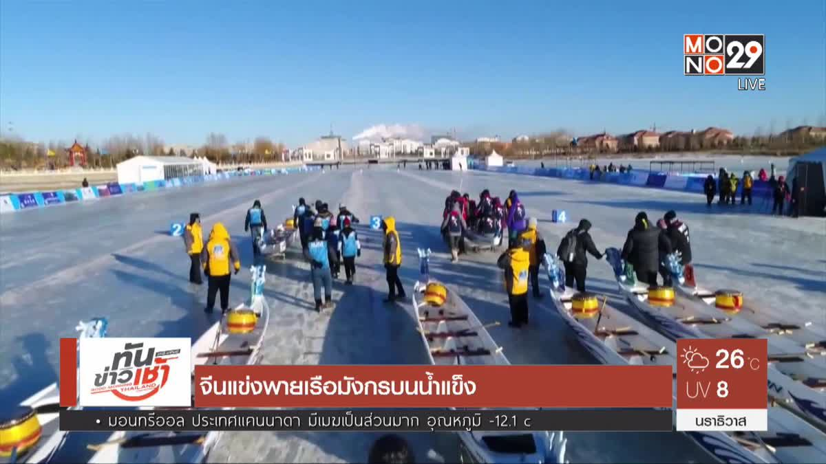 จีนแข่งพายเรือมังกรบนน้ำแข็ง