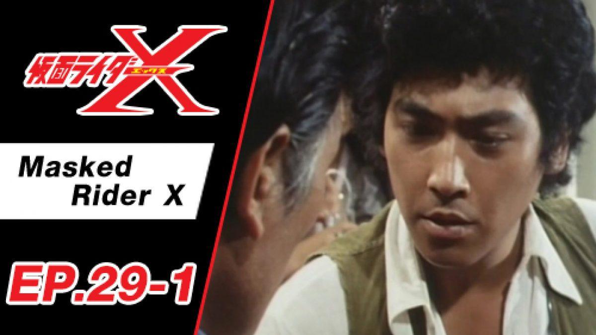 Masked Rider X ตอนที่ 29-1
