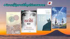 4 นิยายญี่ปุ่นขายดีที่คุณไม่ควรพลาด!