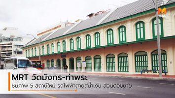 พาชม 5 สถานีรถไฟฟ้าสายสีน้ำเงิน วัดมังกร-ท่าพระ
