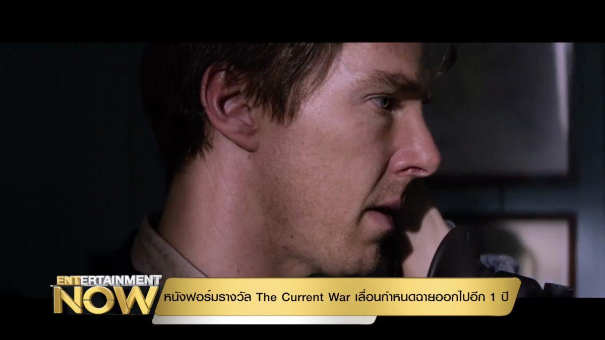 หนังฟอร์มรางวัล The Current War เลื่อนกำหนดฉายออกไปอีก 1 ปี