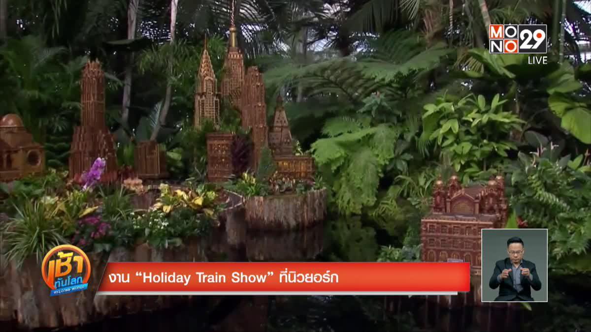 """งาน """"Holiday Train Show"""" ที่นิวยอร์ก"""