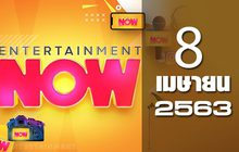Entertainment Now 08-04-63