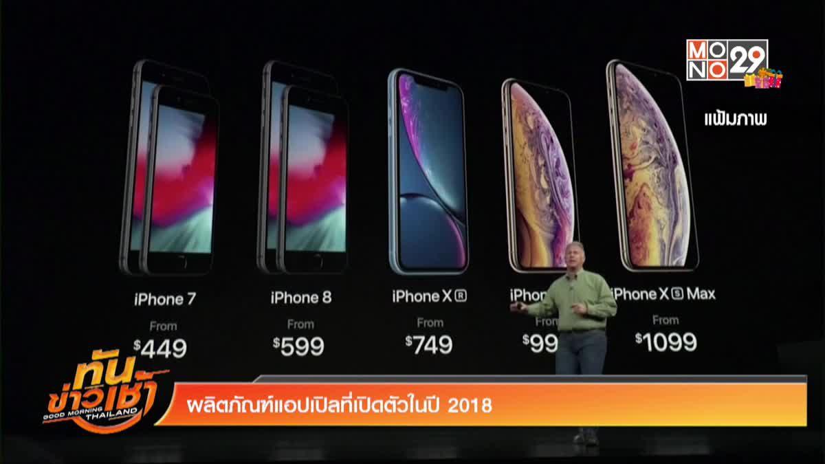 ผลิตภัณฑ์แอปเปิลที่เปิดตัวในปี 2018