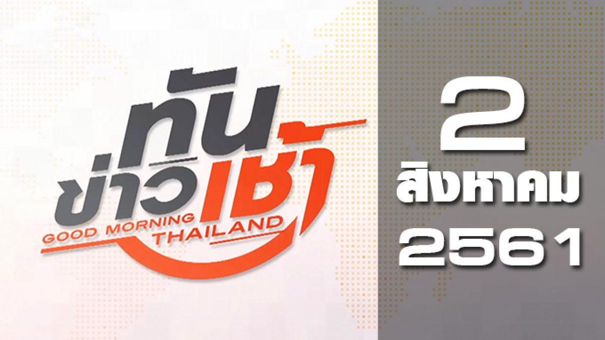 ทันข่าวเช้า Good Morning Thailand 02-08-61