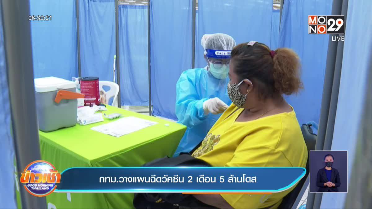กทม.วางแผนฉีดวัคซีน 2 เดือน 5 ล้านโดส