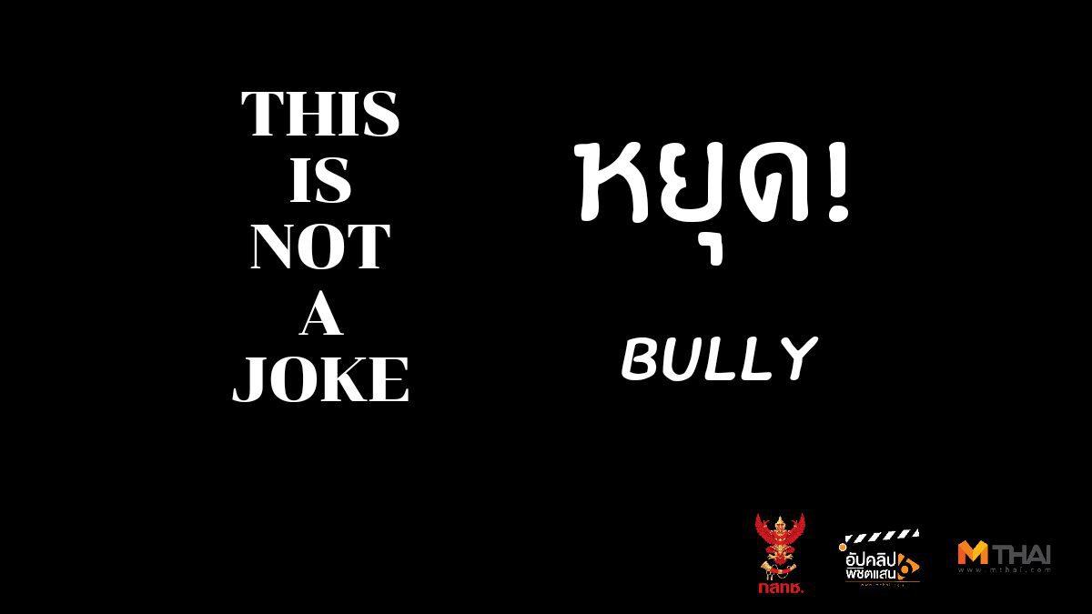 ' This is not a joke. ' ผลงานหนังสั้นจากทีม No cryber bullying