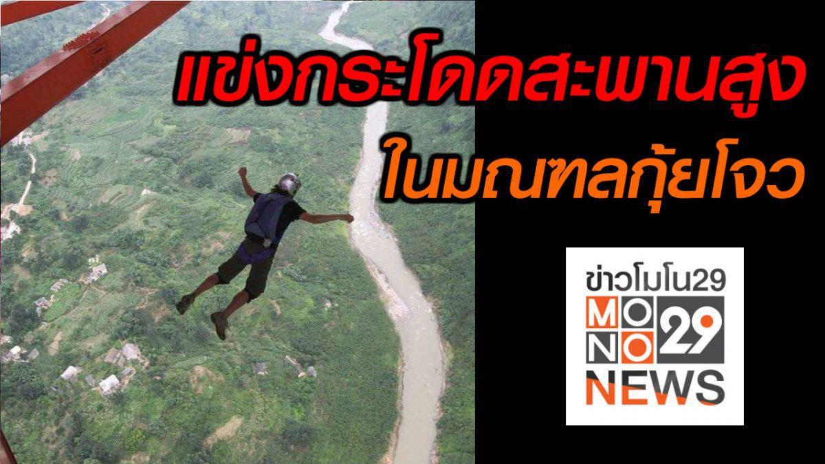 #เรื่องเล่ารอบโลก แข่งกระโดดสะพานสูงในมณฑลกุ้ยโจว