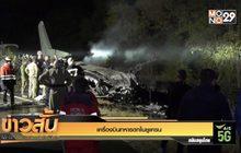 เครื่องบินทหารตกในยูเครน