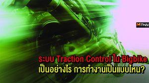ระบบ Traction Control ใน Bigbike เป็นอย่างไร การทำงานเป็นแบบไหน?