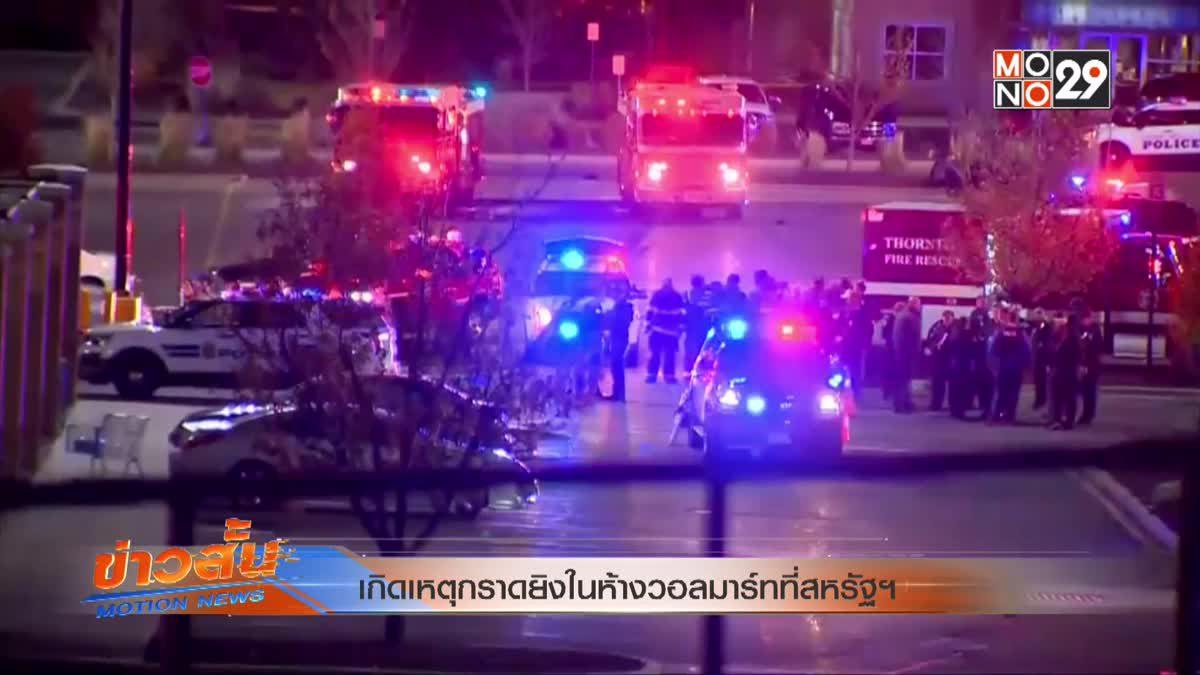 เกิดเหตุกราดยิงในห้างวอลมาร์ทที่สหรัฐฯ