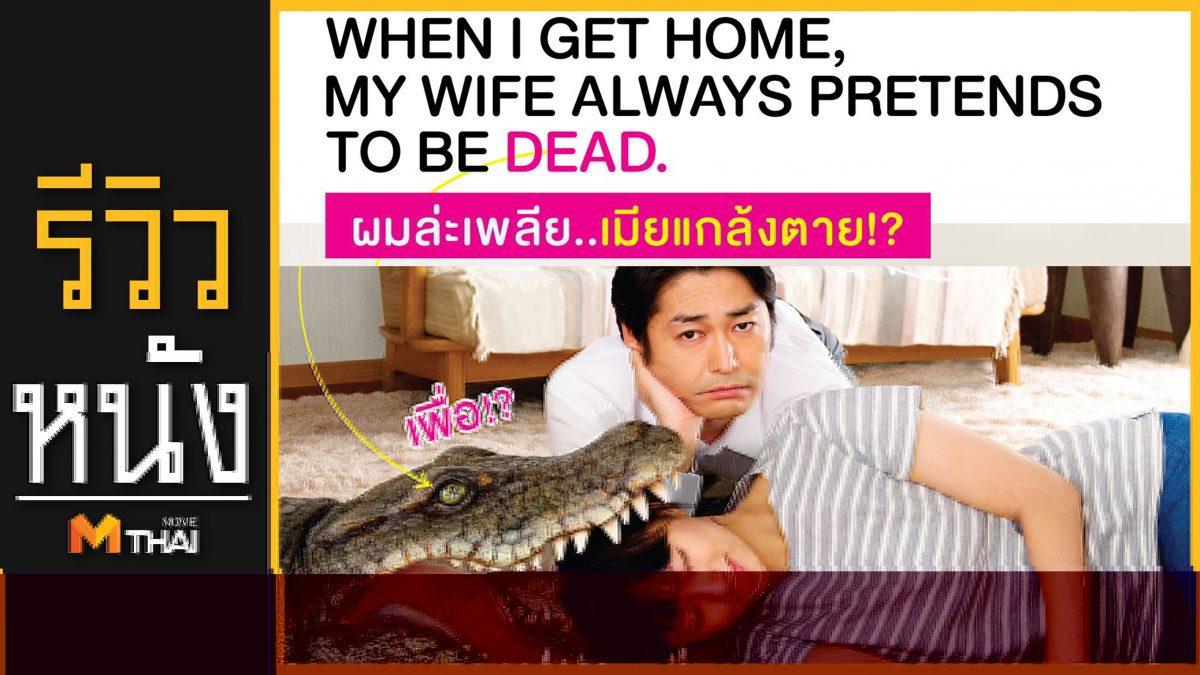 รีวิวหนัง ผมล่ะเพลีย..เมียแกล้งตาย!? When I Get Home, My Wife Always Pretends to be Dead