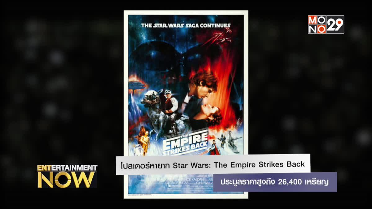 โปสเตอร์หายาก Star Wars: The Empire Strikes Back ประมูลราคาสูง 26,400 เหรียญ