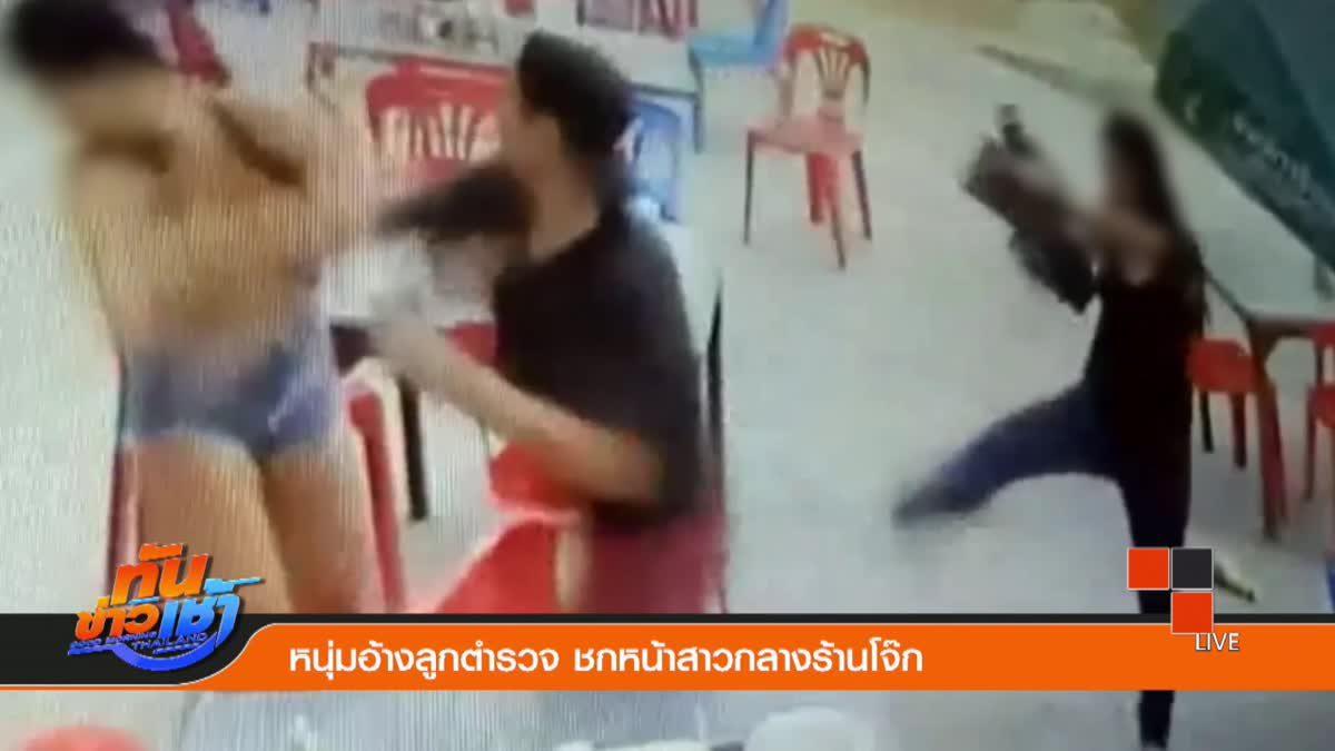 หนุ่มอ้างลูกตำรวจ ชกหน้าสาวกลางร้านโจ๊ก