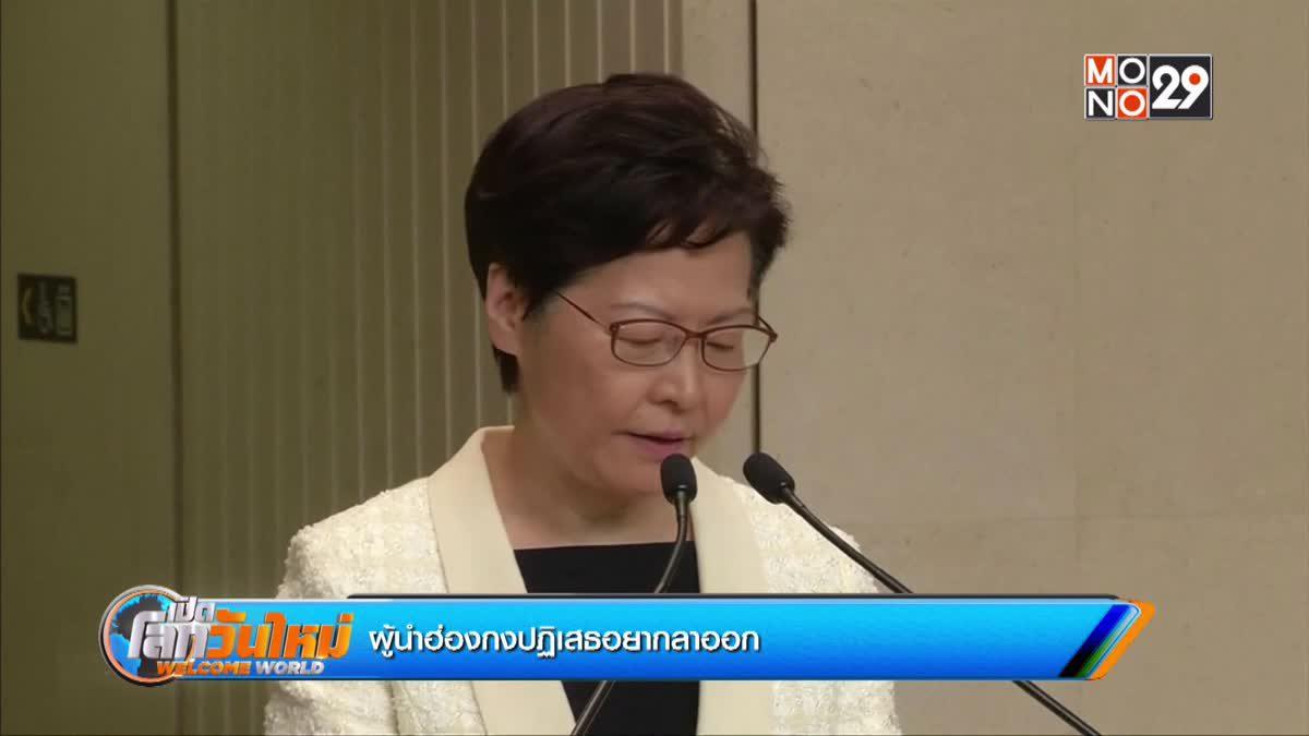 ผู้นำฮ่องกงปฏิเสธอยากลาออก