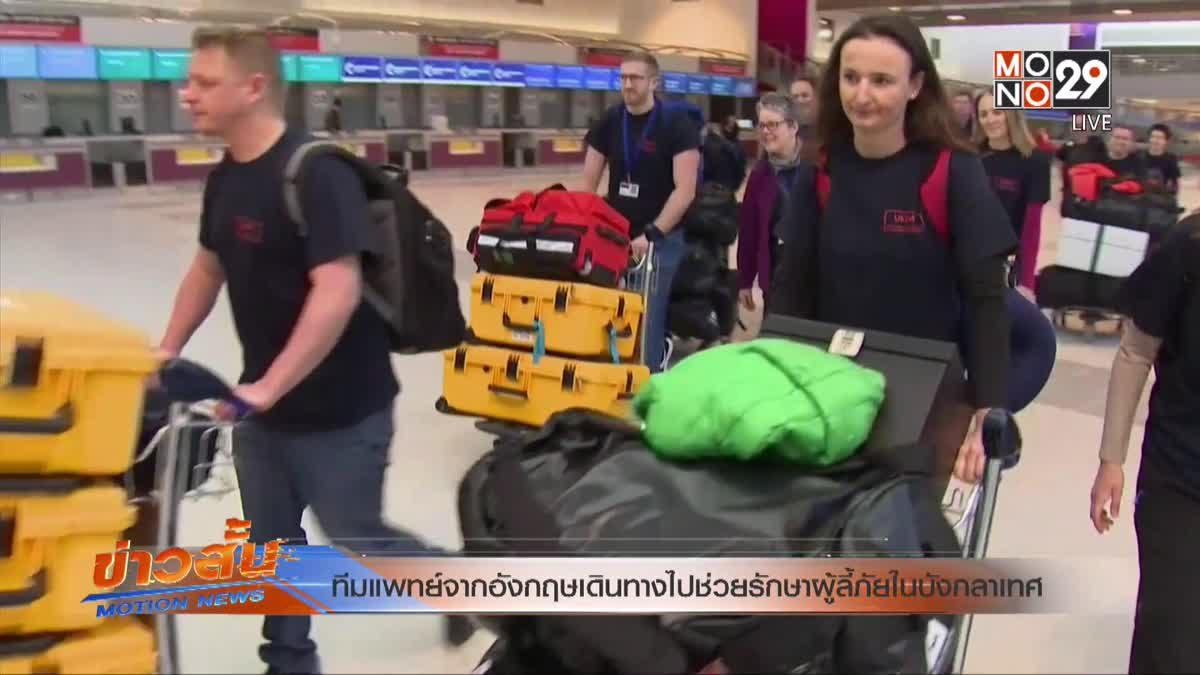 ทีมแพทย์จากอังกฤษเดินทางไปช่วยรักษาผู้ลี้ภัยในบังกลาเทศ
