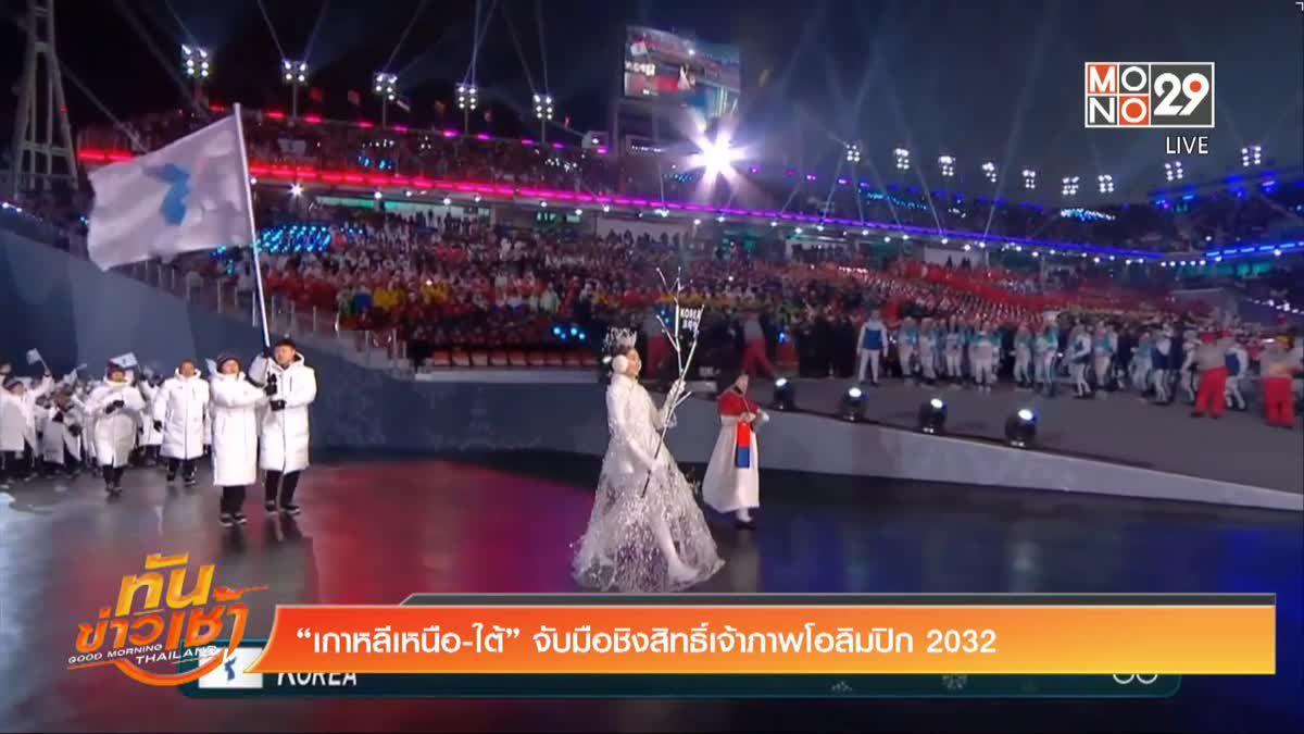 """""""เกาหลีเหนือ-ใต้"""" จับมือชิงสิทธิ์เจ้าภาพโอลิมปิก 2032"""