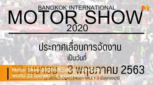 Motor Show 2020 เลื่อนจัดงานเลี่ยงไวรัส พบกัน 22 เมษายน – 3 พฤษภาคมนี้