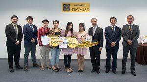 "PROMISE มอบที่พักหรู กับผู้ชนะกิจกรรม ""Lucky Cat Dance Contest"""