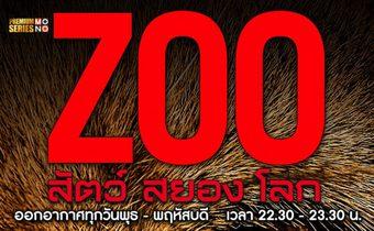 ZOO สัตว์ สยอง โลก ปี 1