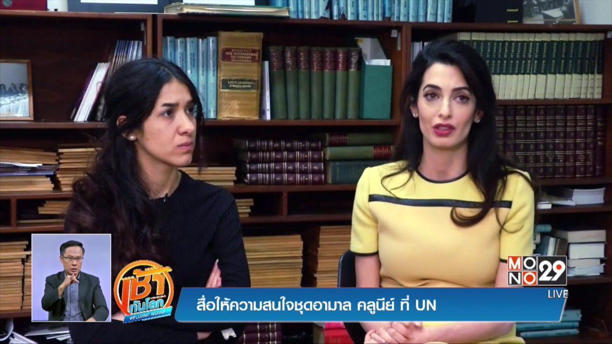 สื่อให้ความสนใจชุดอามาล คลูนีย์ ที่ UN