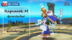 Ragnarok M ตู้กาชาปองใหม่ Sky Fair มาในเดือนธันวาคมนี้