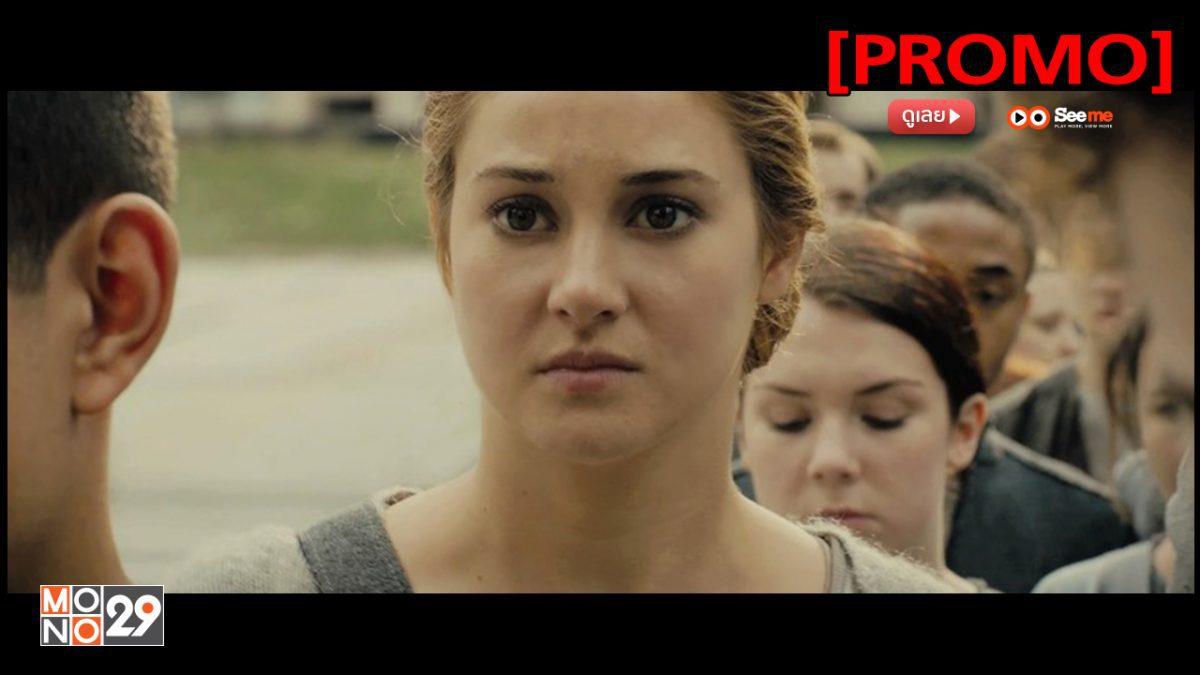 Divergent ไดเวอร์เจนท์ คนแยกโลก [PROMO]
