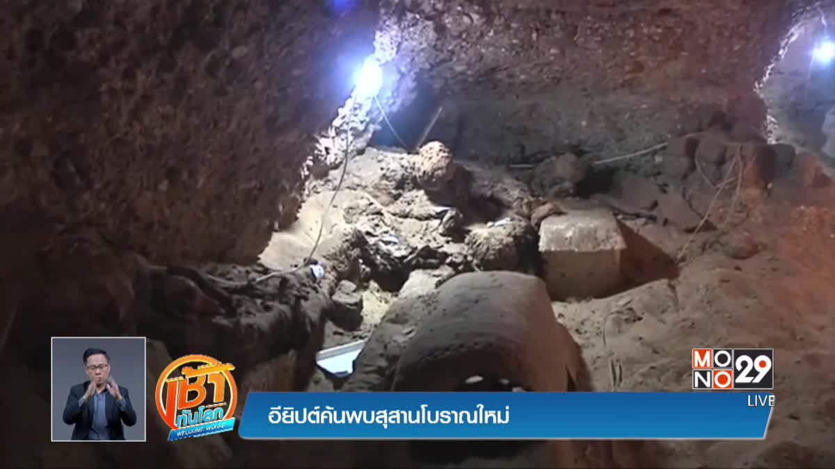 อียิปต์ค้นพบสุสานโบราณใหม่