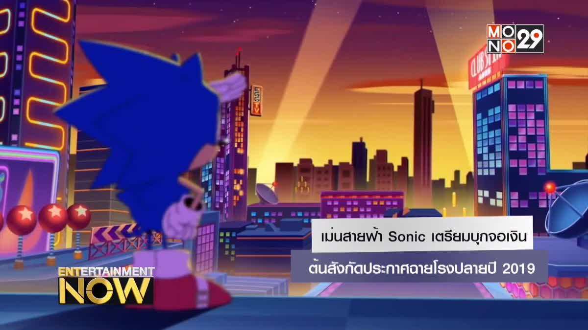 เม่นสายฟ้า Sonic เตรียมบุกจอเงิน ต้นสังกัดประกาศฉายโรงปลายปี 2019