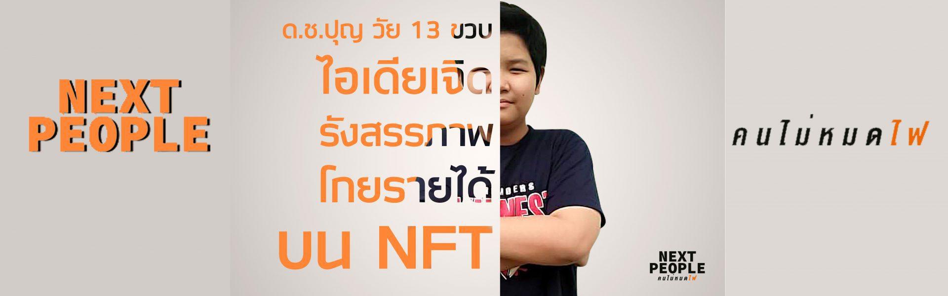 น้องปุณ อายุ 13 ปี โกยรายได้จากการวาดรูปขาย NFT