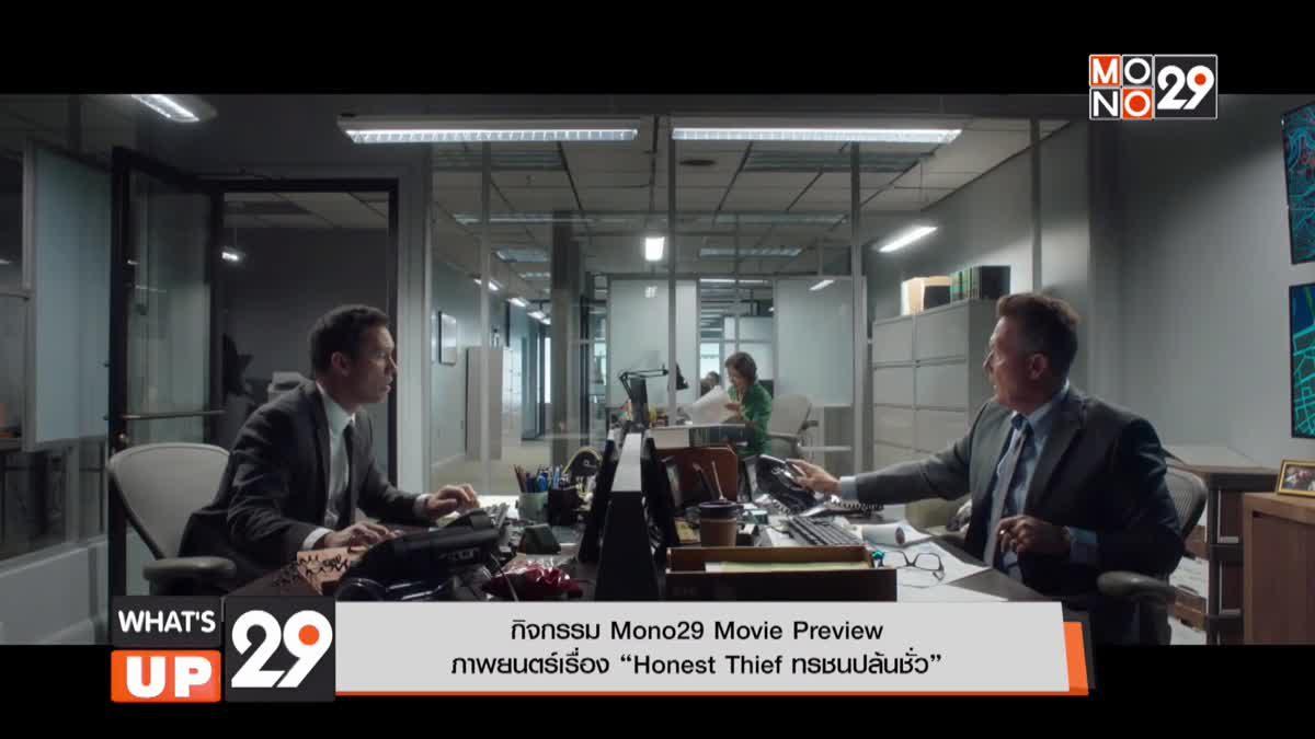 """กิจกรรม Mono29 Movie Preview ภาพยนตร์เรื่อง """"Honest Thief ทรชนปล้นชั่ว"""""""