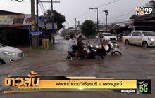 ฝนตกน้ำท่วมวิเชียรบุรี จ.เพชรบูรณ์