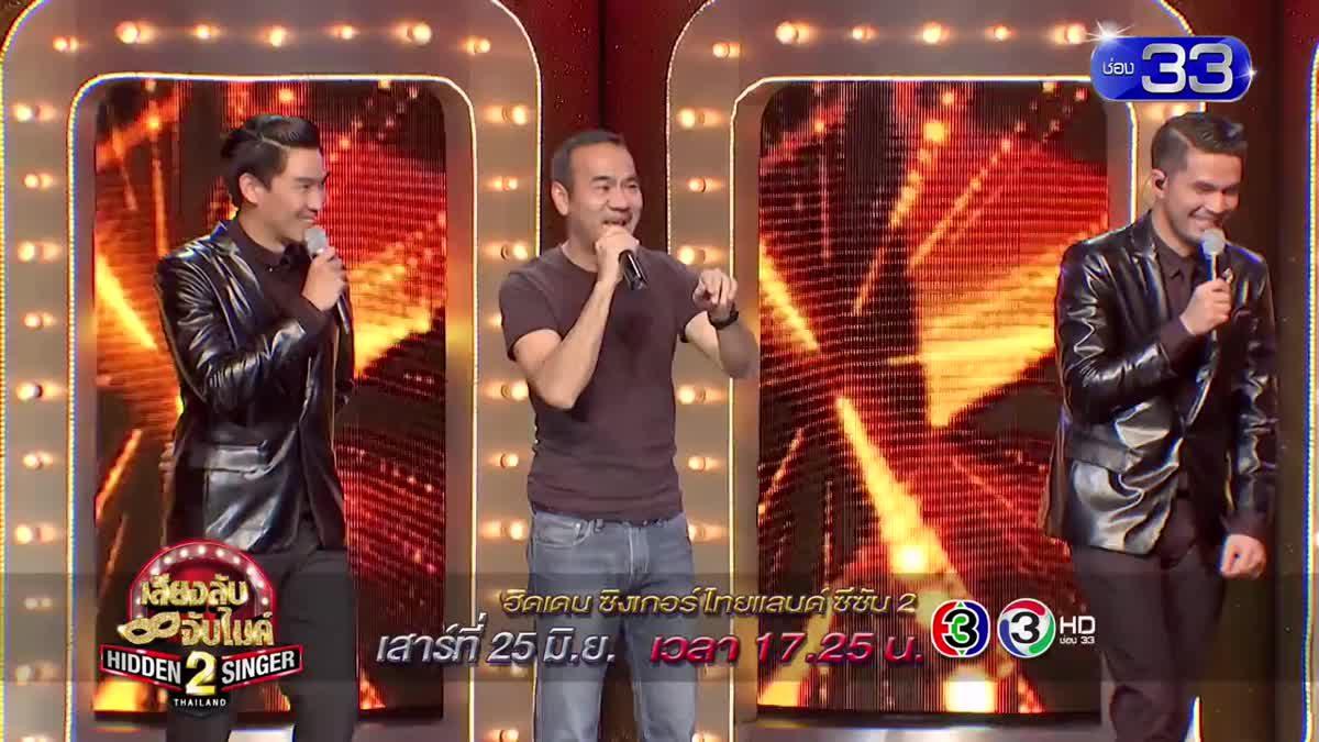 Spot - Hidden Singer Thailand เสียงลับจับไมค์ S2 Ep.10 - ป้าง นครินทร์ (25 มิ.ย. 59)