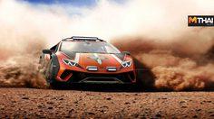 Lamborghini Huracan Sterrato ลุ้นเตรียมขายซูเปอร์คาร์จอมลุยในเร็วๆ นี้