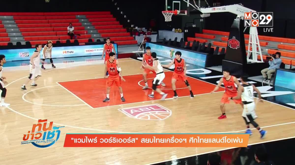 """""""แวมไพร์ วอร์ริเออร์ส"""" สยบไทยเครื่องฯ ศึกไทยแลนด์โอเพ่น"""
