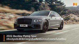 2022 Bentley Flying Spur ปรับปรุงประสิทธิภาพดูดซับเสียงรบกวนด้วยเทคโนโลยีใหม่