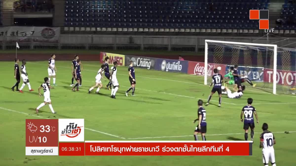 โปลิศเทโรบุกพ่ายราชนาวี ร่วงตกชั้นไทยลีกทีมที่ 4