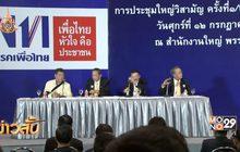พรรคเพื่อไทยเปิดแผนซักฟอกนายกฯ